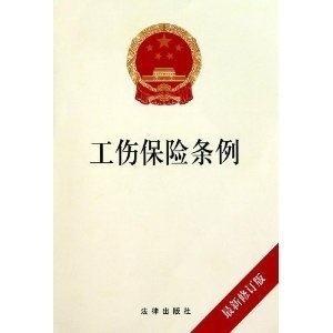 浙江省工伤保险条例实施细则(2018)