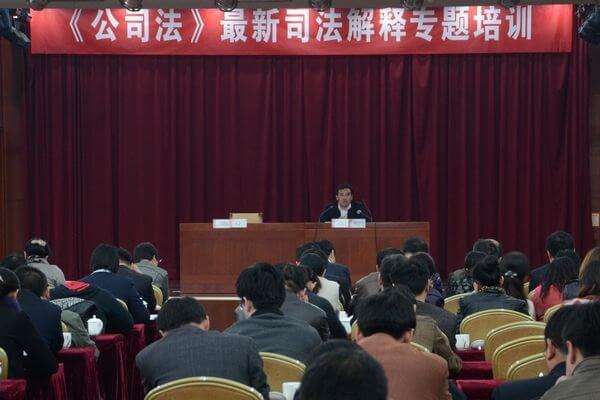 """月14日,浙江律协举办《公司法司法解释四》专题培训"""""""