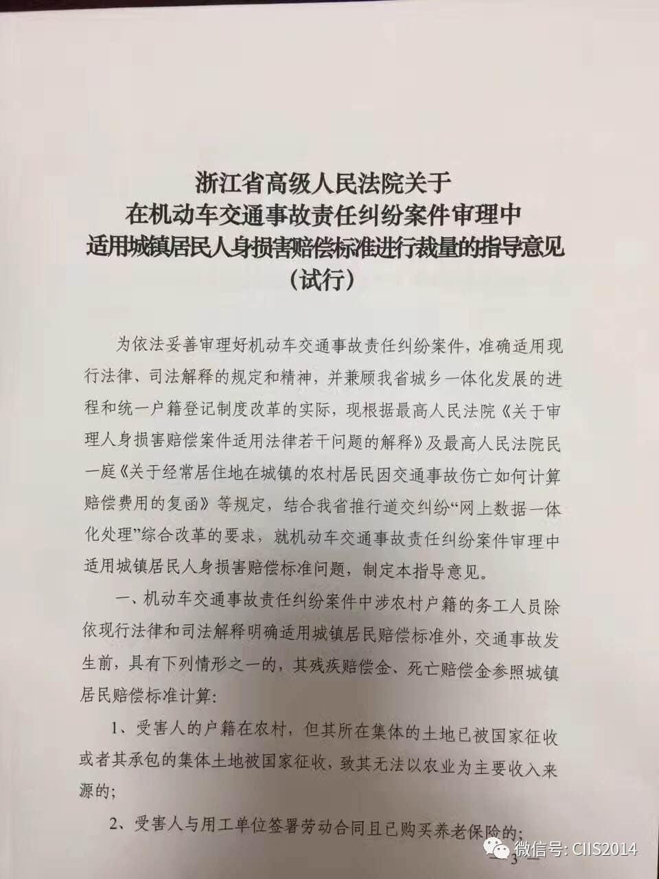 浙江高院交通事故适用城镇居民赔偿标准的指导意见