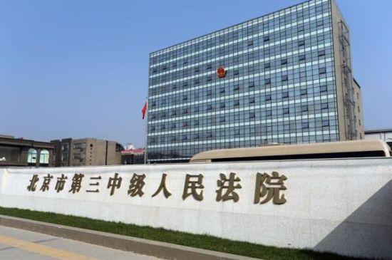 北京三中院关于合同解除若干疑难法律问题的解答