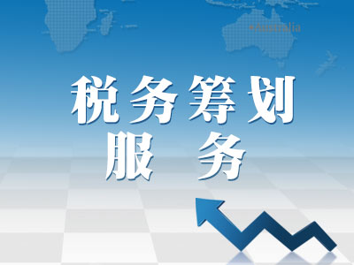 股权转让法律业务中常见的税收筹划方案