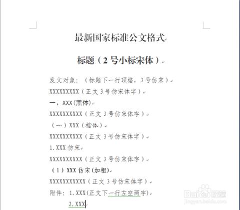 法律文件排版格式