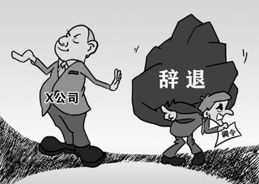 解除劳动合同及赔偿标准