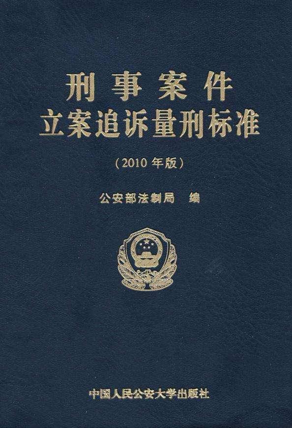 浙江省刑事案件立案量刑标准(2020.8)