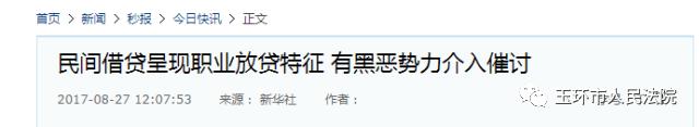 """台州玉环法院发出首份""""职业放贷人名录"""""""