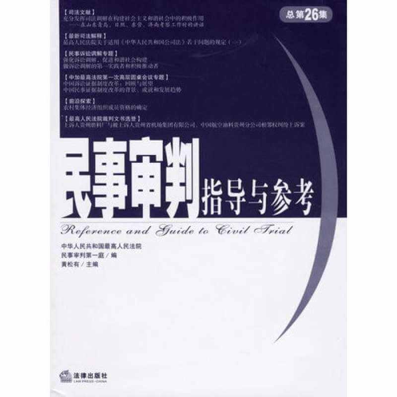 最高院民一庭关于房地产纠纷案件意见汇总(2018)