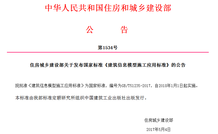 """2项建筑业新规,2018年起执行。"""""""