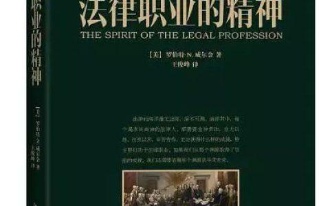 论法律职业人的品性和法律职业的精神 ——孟德斯鸠、杨金柱及其他
