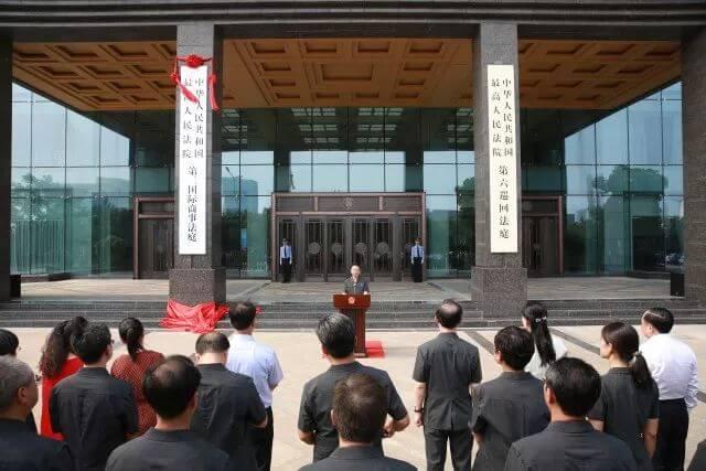 最高院发布国际商事法庭若干问题的规定,第一第二国际商事法庭开始办公