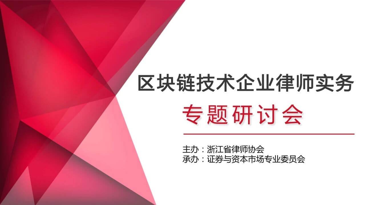 区块链技术企业律师实务专题研讨会6月21日报名