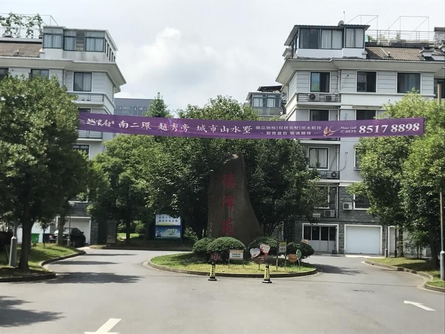 绍兴越城法院拍卖房:绍兴市越城区德泽苑48幢102室房地产