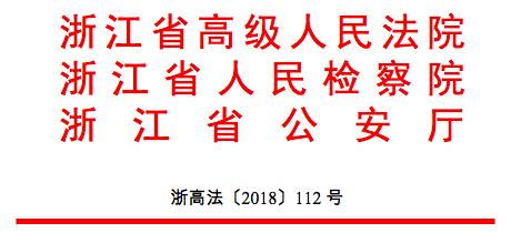 浙江公检法联合发力,全面打击拒执犯罪