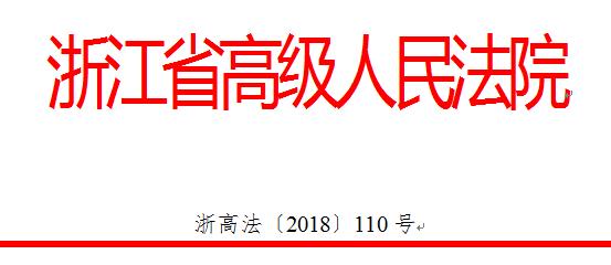 浙江法院网上诉讼指南(试行)