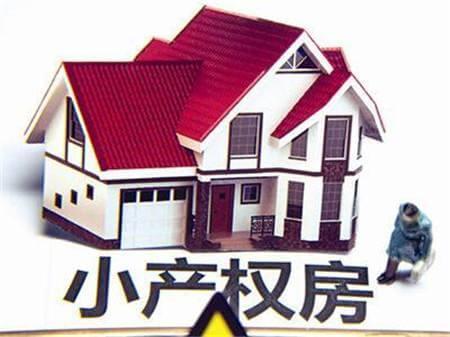 小产权房买卖合同效力分析