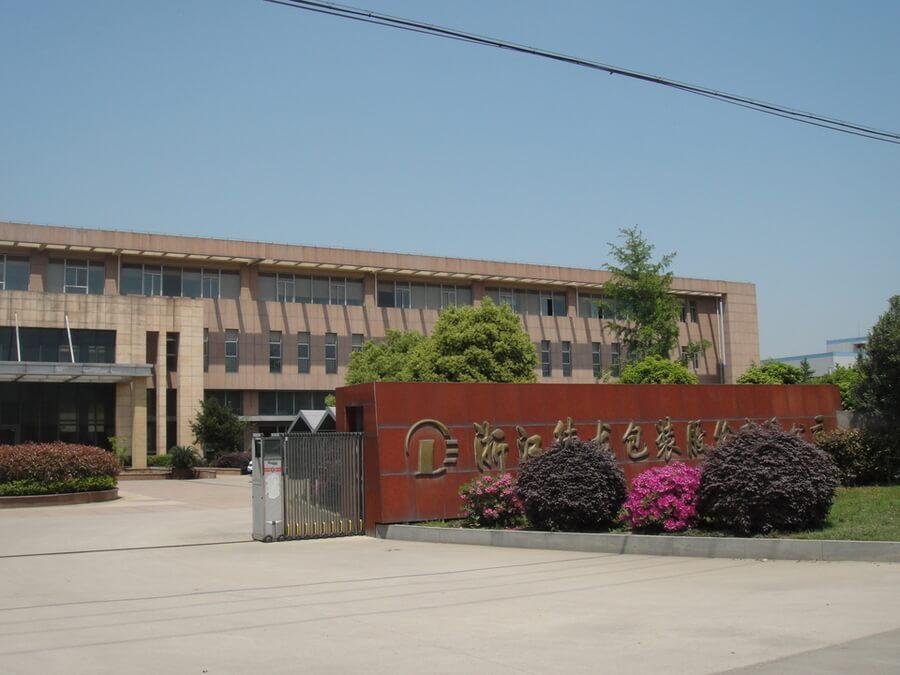 绍兴厂房拍卖:浙江德龙包装股份有限公司位于绍兴袍江工业区的厂房及机器设备