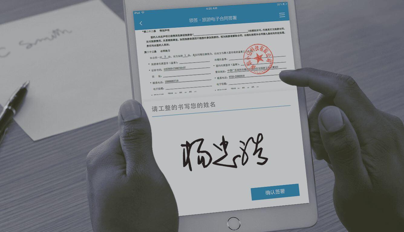 杭州互联网法院十大典型案例:电子合同成立与生效的认定