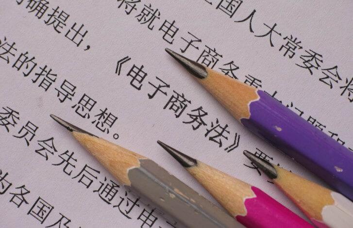 《中华人民共和国电子商务法》全文发布,自2019年1月1日起施行