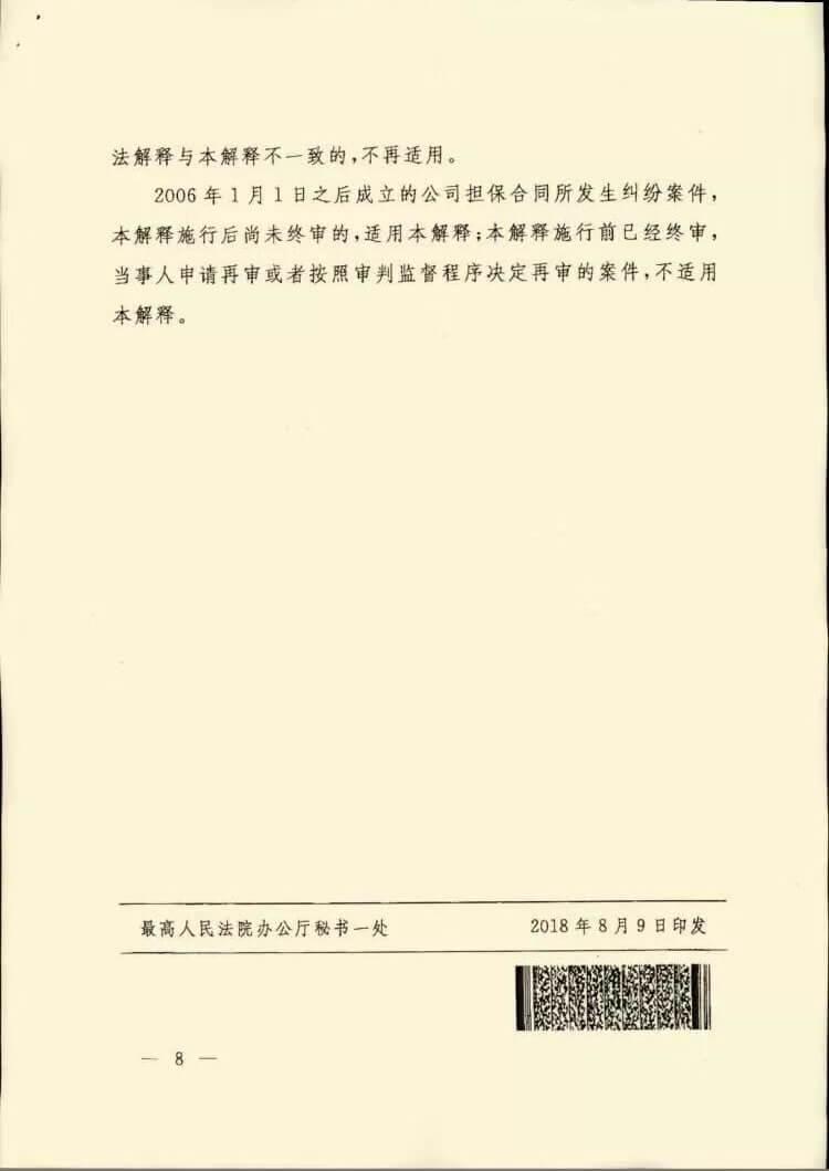 最高人民法院关于审理公司为他人提供担保纠纷案件适用法律问题的解释(稿)