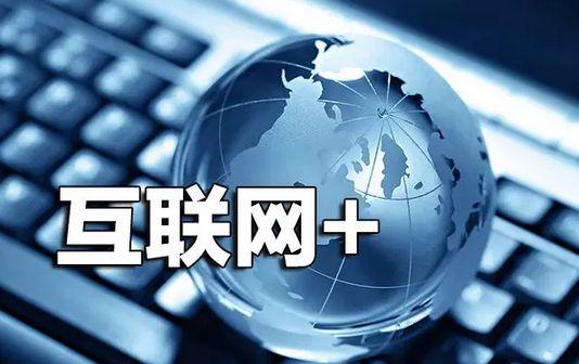 """《""""互联网 """"知识产权保护工作方案》印发实施"""