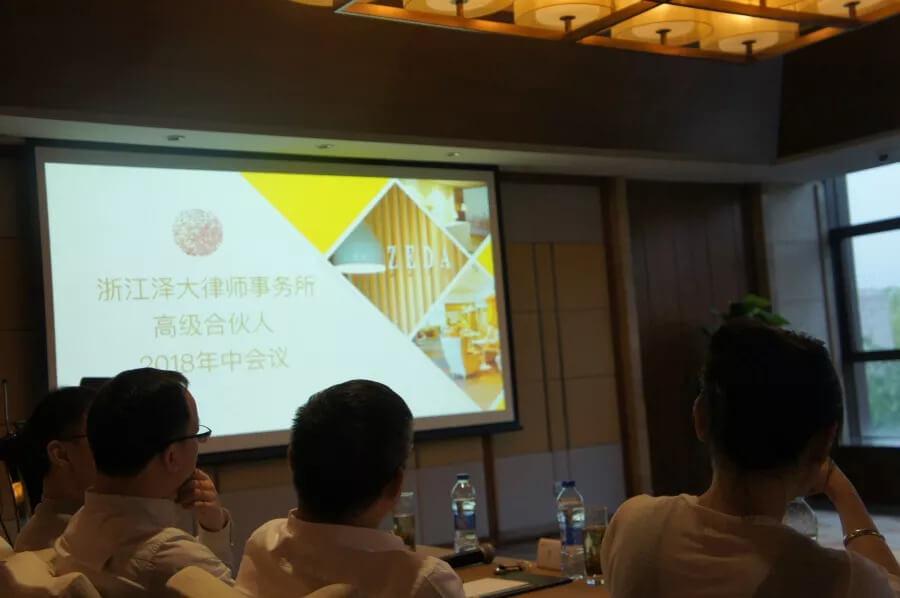 泽大律师事务所举行高级合伙人2018年中会议