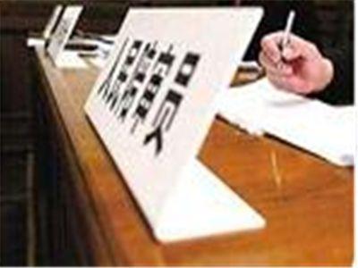关于印发《人民陪审员选任办法》的通知