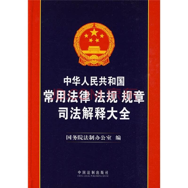 最高人民法院历年司法解释(1997-2007)