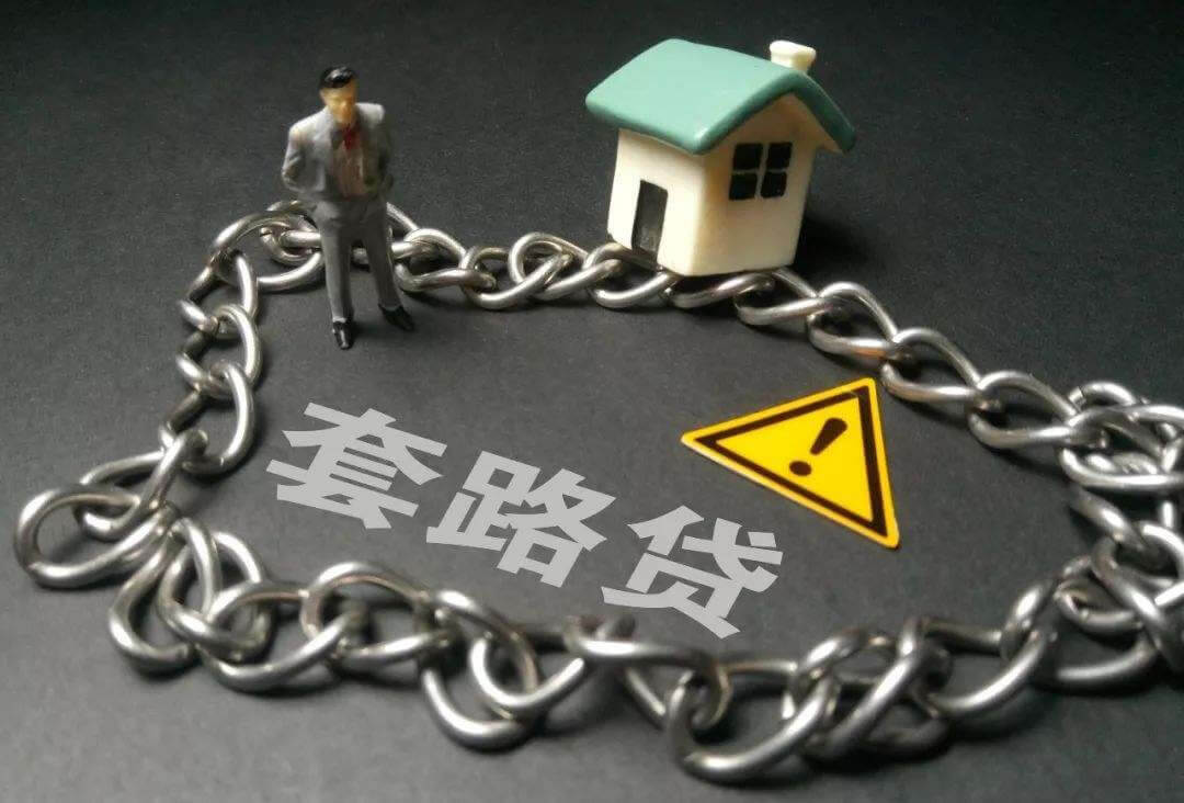 """重庆高院关于办理""""套路贷""""犯罪案件法律适用问题的会议纪要"""