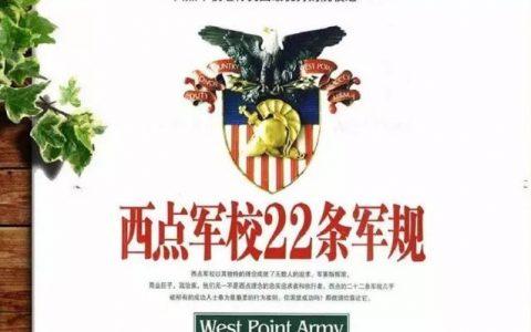 被奉为经典的西点军校22条军规,值得收藏