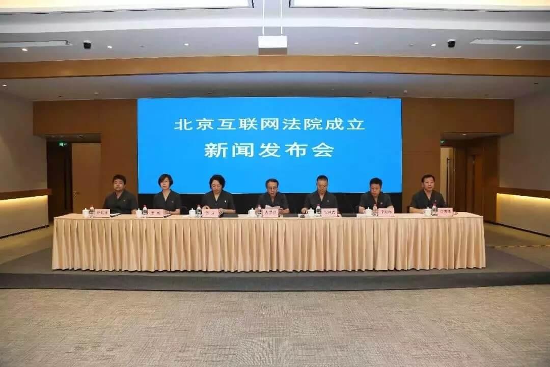 北京互联网法院今日挂牌成立,我们一起来图解