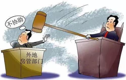 不动产登记中心拒绝协助查封,被重罚100万