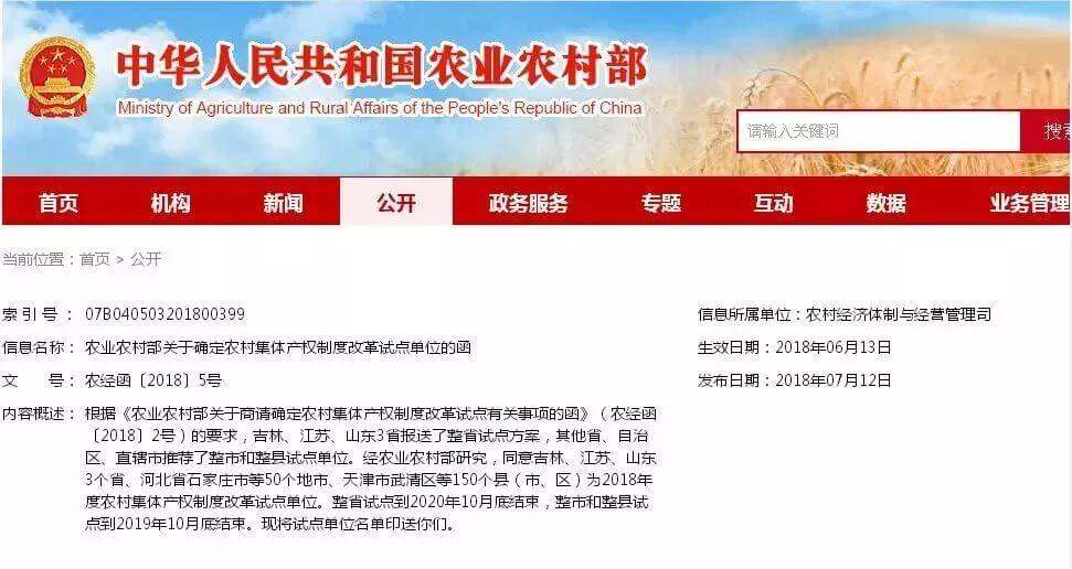 绍兴越城、诸暨试点农村集体产权制度改革