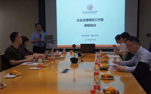 企业法律顾问工作室组织专题培训