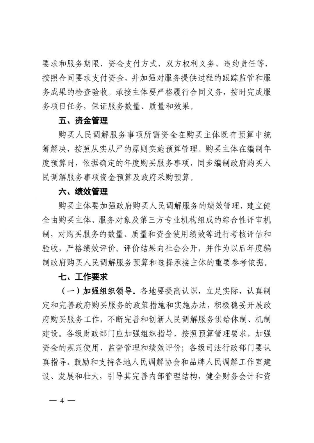 浙江出台政府购买人民调解服务的指导意见