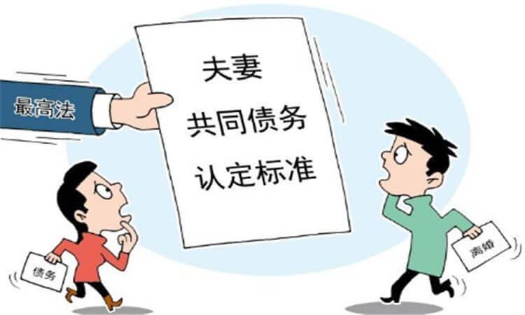最高法:投资经营所借民间借贷,属夫妻共同债务。