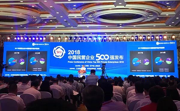 喜大普奔!绍兴11家民企跻身2018中国民营企业500强!