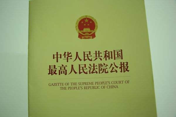 """018年第10期公报案例:财产保全错误赔偿标准"""""""