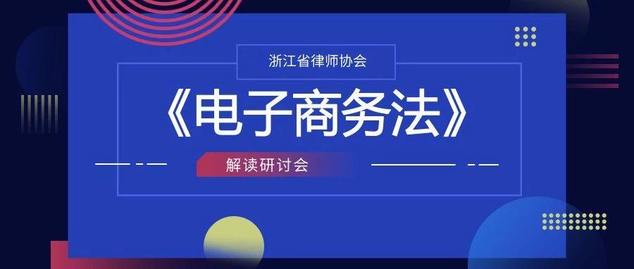 《电子商务法》解读研讨会11月1日起报名