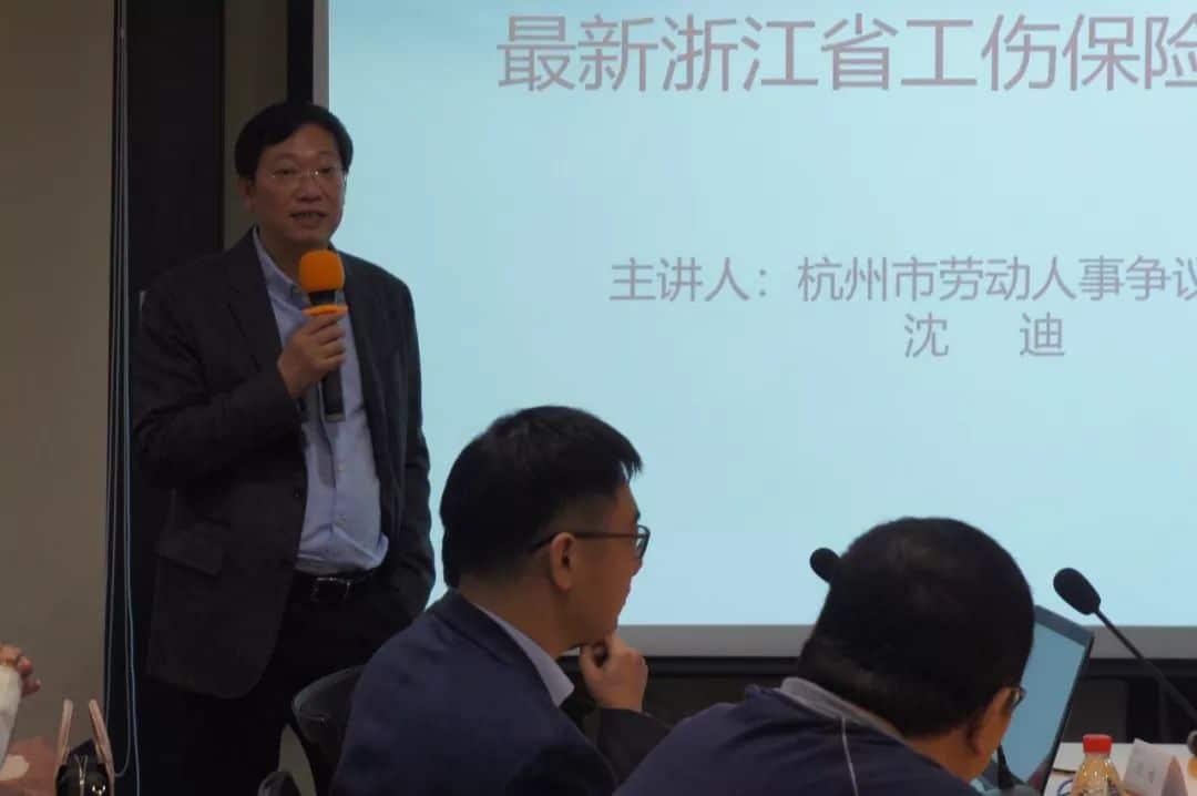 泽大所举办《浙江省工伤保险条例最新政策解读》培训