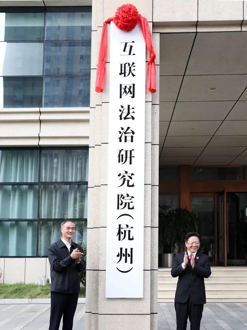 杭州互联网法治研究院今日揭牌成立