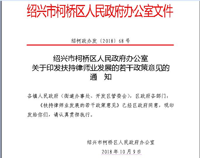 绍兴市柯桥区出台重磅律师业扶持政策