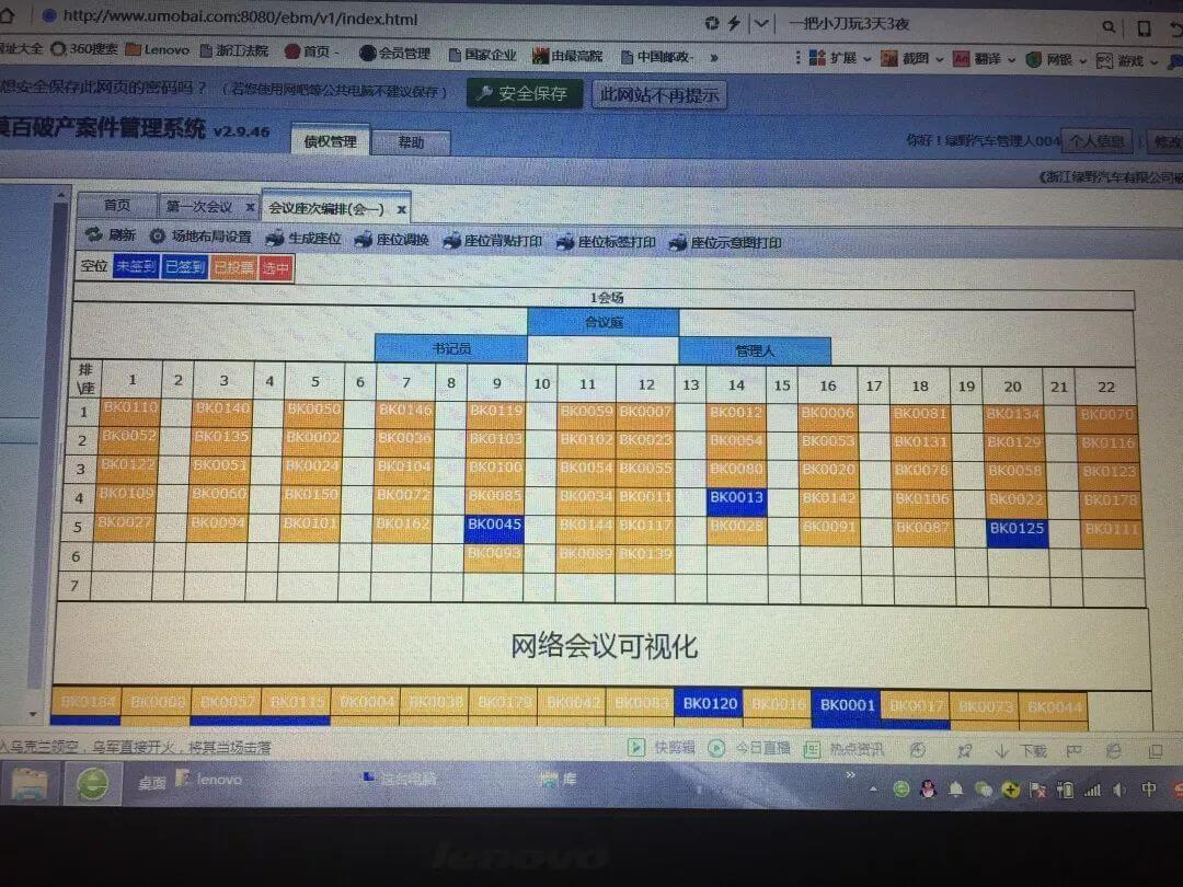 浙江绿野汽车破产清算最新进展