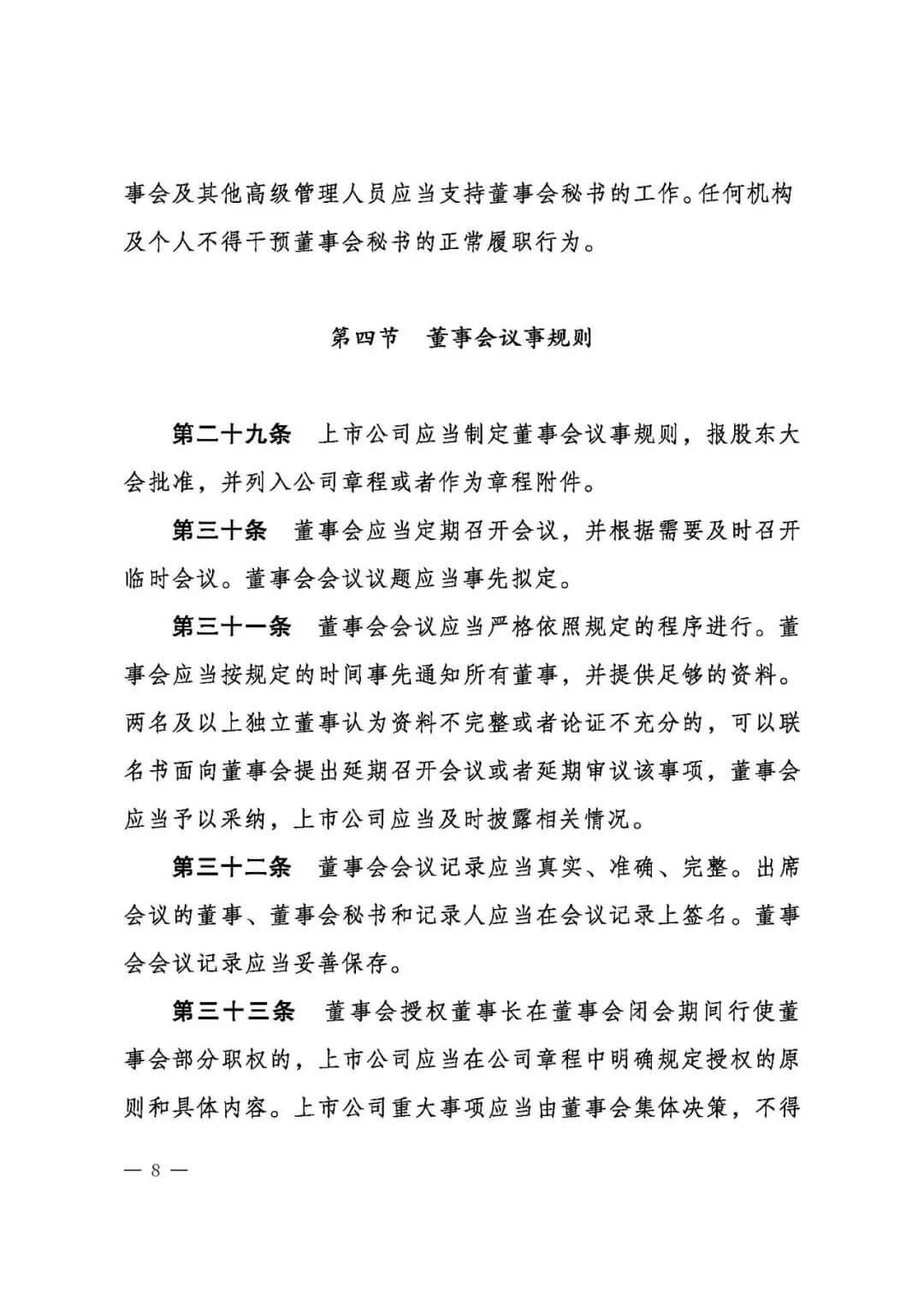 证监会发布新版《上市公司治理准则》(附全文)