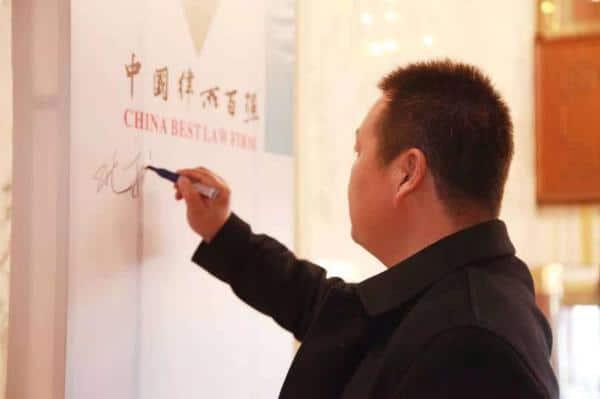 喜报丨泽大所入选《2018(首届)中国律所百强》