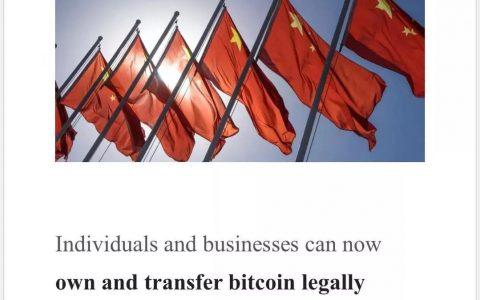 深圳仲裁委作出中国首例比特币仲裁裁决