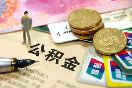 广东高院:缴纳住房公积金属强制义务,无户籍限制,也无时效限制