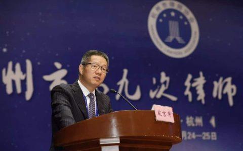 沈田丰会长在杭州市第九次律师代表大会上的演讲