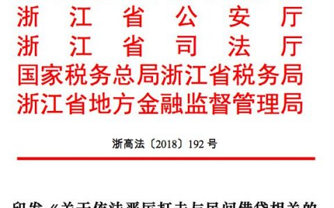 """浙江严厉打击与民间借贷相关的刑事犯罪会议纪要,建立""""职业放贷人名录""""制度"""