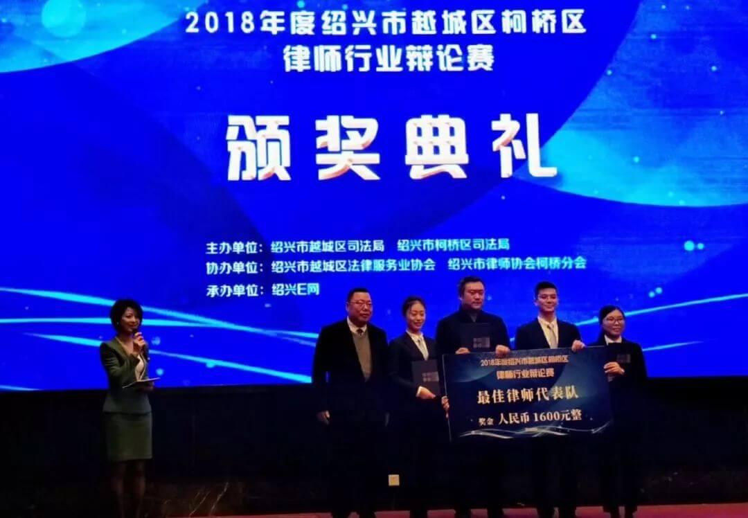 我所张虹律师获2018年度绍兴市越城区柯桥区律师辩论赛最佳辩手