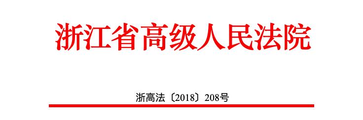 浙江高院印发《关于依法服务和保障民营经济健康发展的实施意见》