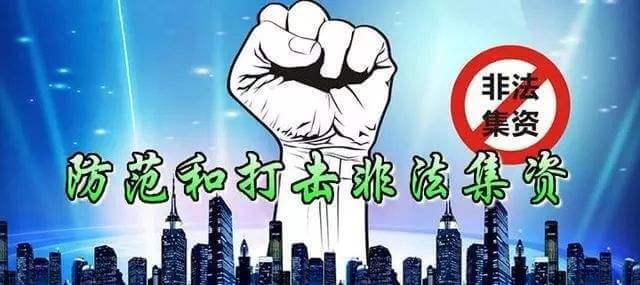 上海高院高检关于办理涉众型非法集资犯罪案件的指导意见